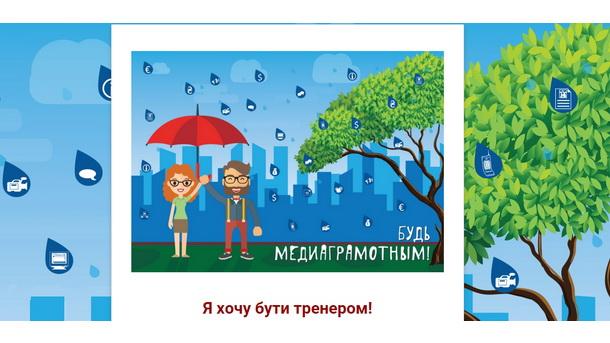 Тренінг для тренерів (Миколаїв 4-5 листопада 2015 рік)