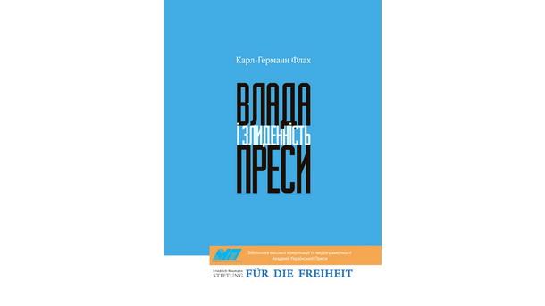«Влада і злиденність преси» (Карл-Германн Флах)