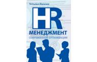 HR-management of modern company