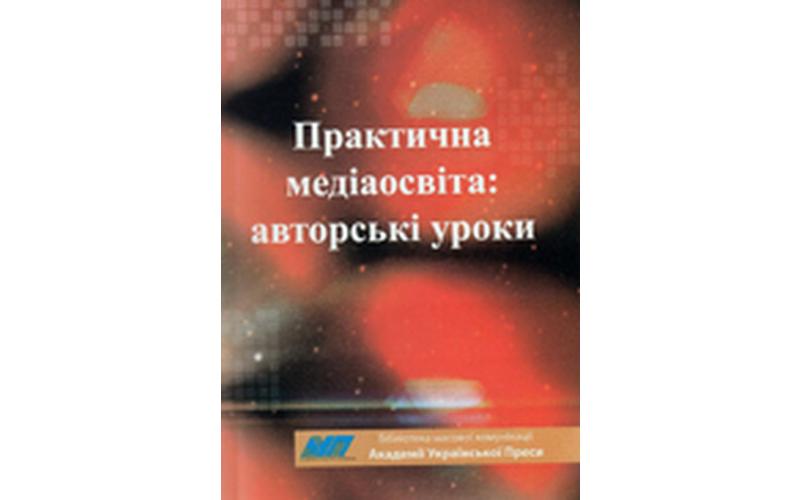 Практична медіаосвіта: авторські уроки. Збірка (447 с.)