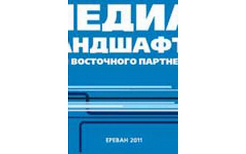 """""""Медиа-ландшафты стран Восточного партнерства"""""""