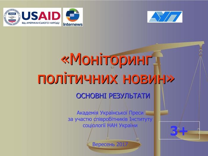Моніторинг політичних новин семи провідних телеканалів України (перший тиждень вересня)