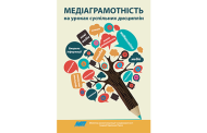 Media Literacy at the Lessons of Social Subjects: Manual for Teachers