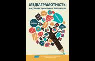 Медіаграмотність на уроках суспільних дисциплін: Посібник для вчителя