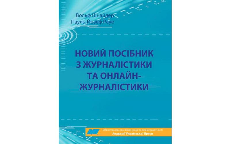 Новий посібник з журналістики та онлайн-журналістики  (358 стор.)
