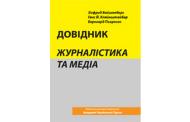 Siegfried Weischenberg, Hans J. Kleinsteuber, Bernhard Pörksen. Journalism and media