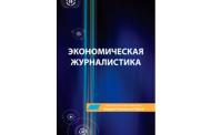 V. Ivanov, I. Poltavec, O. Homenok. Economic journalism