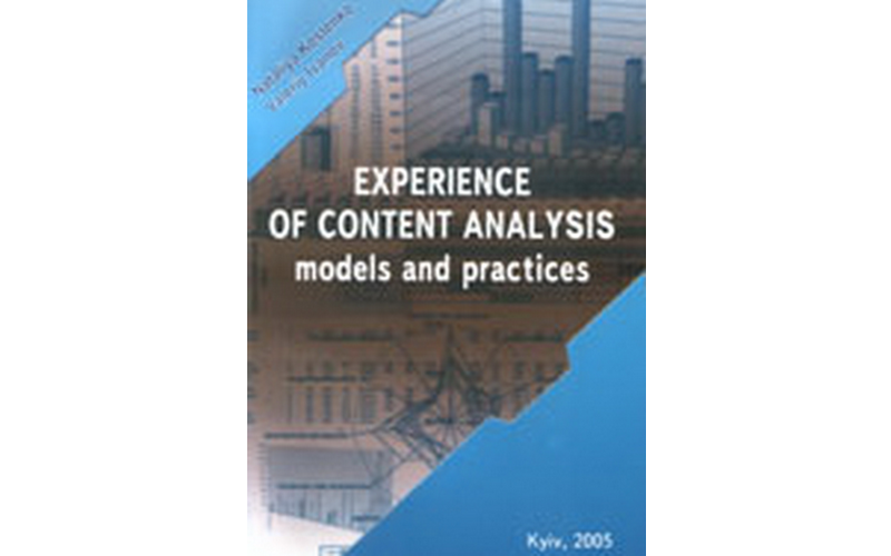 Experience of Content Analysis: Models and Practices