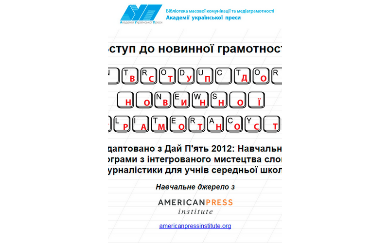Introduction to the news literacy. Curriculum on integrated writing skills and journalism for secondary school students