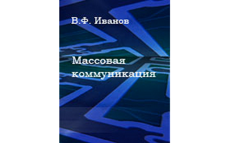 Ivanov V. Mass communication