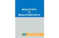 Media education and literacy