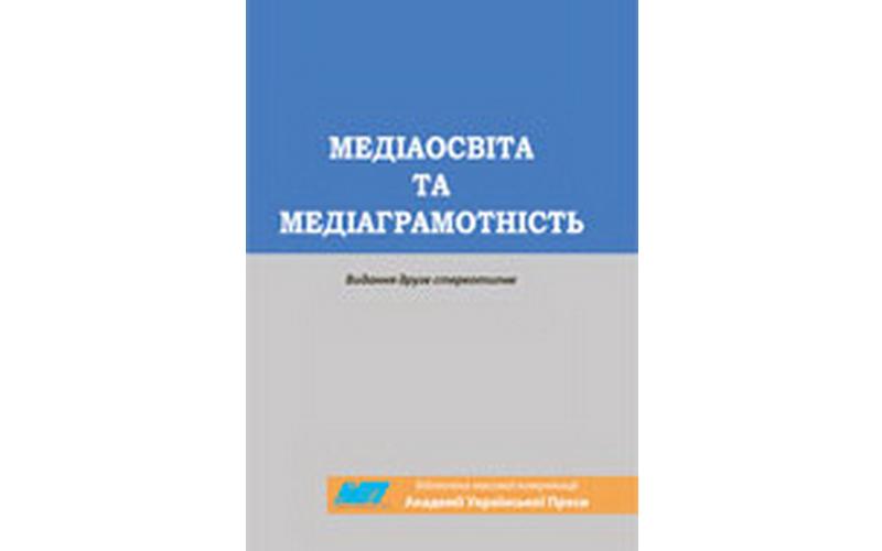Медіаосвіта та медіаграмотність. Видання друге стереотипне (352 с.)