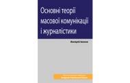 Valerii Ivanov. The main theories of mass communications and journalism