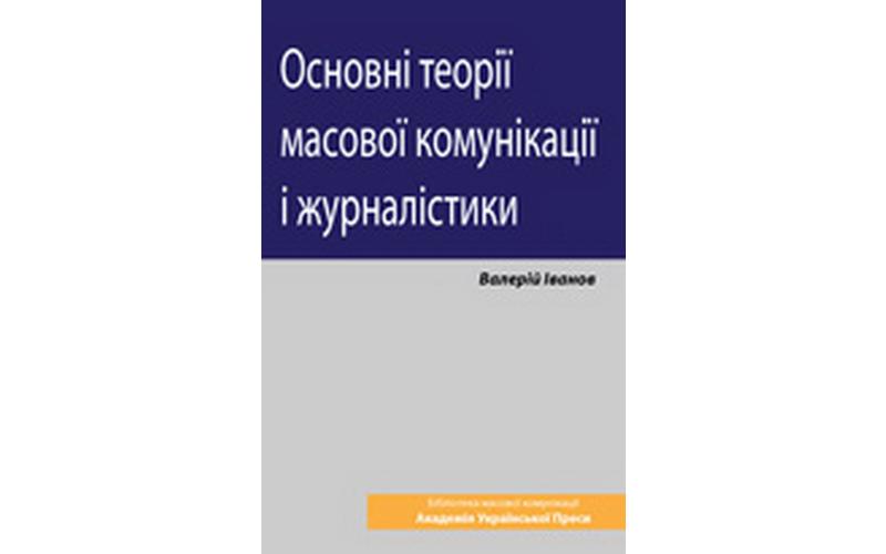 Валерій Іванов. Основні теорії масової комунікації і журналістики