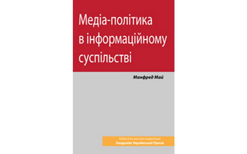 Манфред Май. Медіа-політика в інформаційному суспільстві