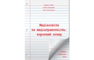 Valerii Ivanov, Oksana Voloshenjuk, Lesya Kulchyns'ka. Media literacy: a short survey