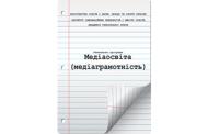 Медіаосвіта (медіаграмотність). Навчальна програма
