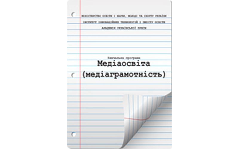 Media literacy. Academic program