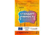 Стандарт рівності: Посібник пресової практики з гендерної перспективи