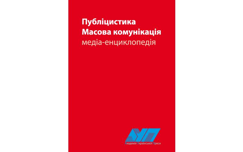 Медіа-енциклопедія Публіцистика. Масова комунікація