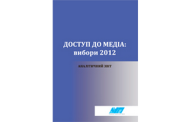 Voloshenjuk O. V.,  Ducik D. R.,  Іvanov V. F., Kostenko N. V.,  Makєєv S. A. Access to medіa: elections in 2012. Analytic report