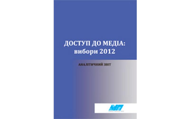 Voloshenjuk O. V.,  Ducik D. R.,  Іvanov V. F., Kostenko N. V.,  Makєєv S. A. Access to medіa: elections in 2012. Analytic report