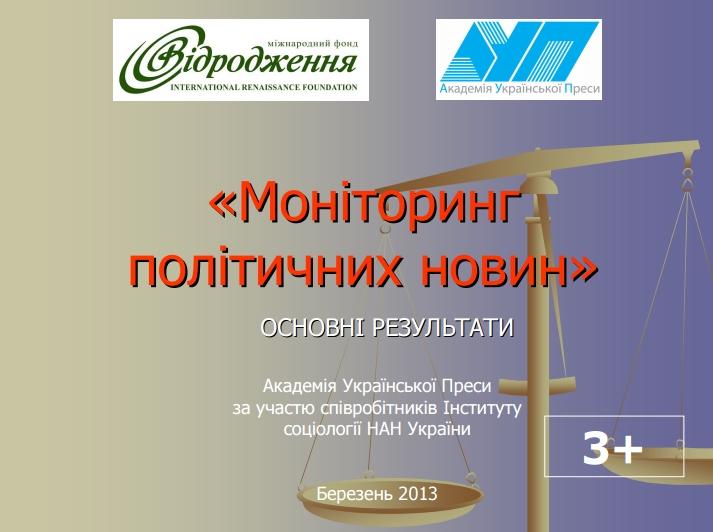 ПРЕС-РЕЛІЗ, КВІТЕНЬ 2013 Р. (НОВИНИ)