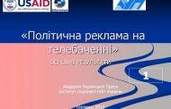 ПРЕС-РЕЛІЗ, СЕРПЕНЬ 2012 Р. (РЕКЛАМА)