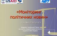 ПРЕС-РЕЛІЗ, СЕРПЕНЬ 2012 Р. (НОВИНИ)