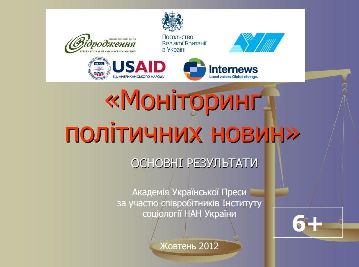 ПРЕС-РЕЛІЗ, ЖОВТЕНЬ 2012 Р. (НОВИНИ)