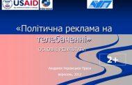 ПРЕС-РЕЛІЗ, ВЕРЕСЕНЬ 2012 Р. (РЕКЛАМА)