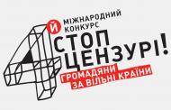 4-й Міжнародний конкурс «Стоп цензурі! Громадяни за вільні країни» починає прийом робіт
