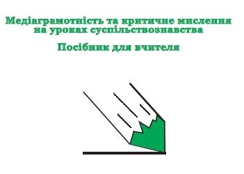 Бібліотека масової комунікації та медіаграмотності Академії української преси напередоні нового навчального року  презентує нове видання з медіаграмотності