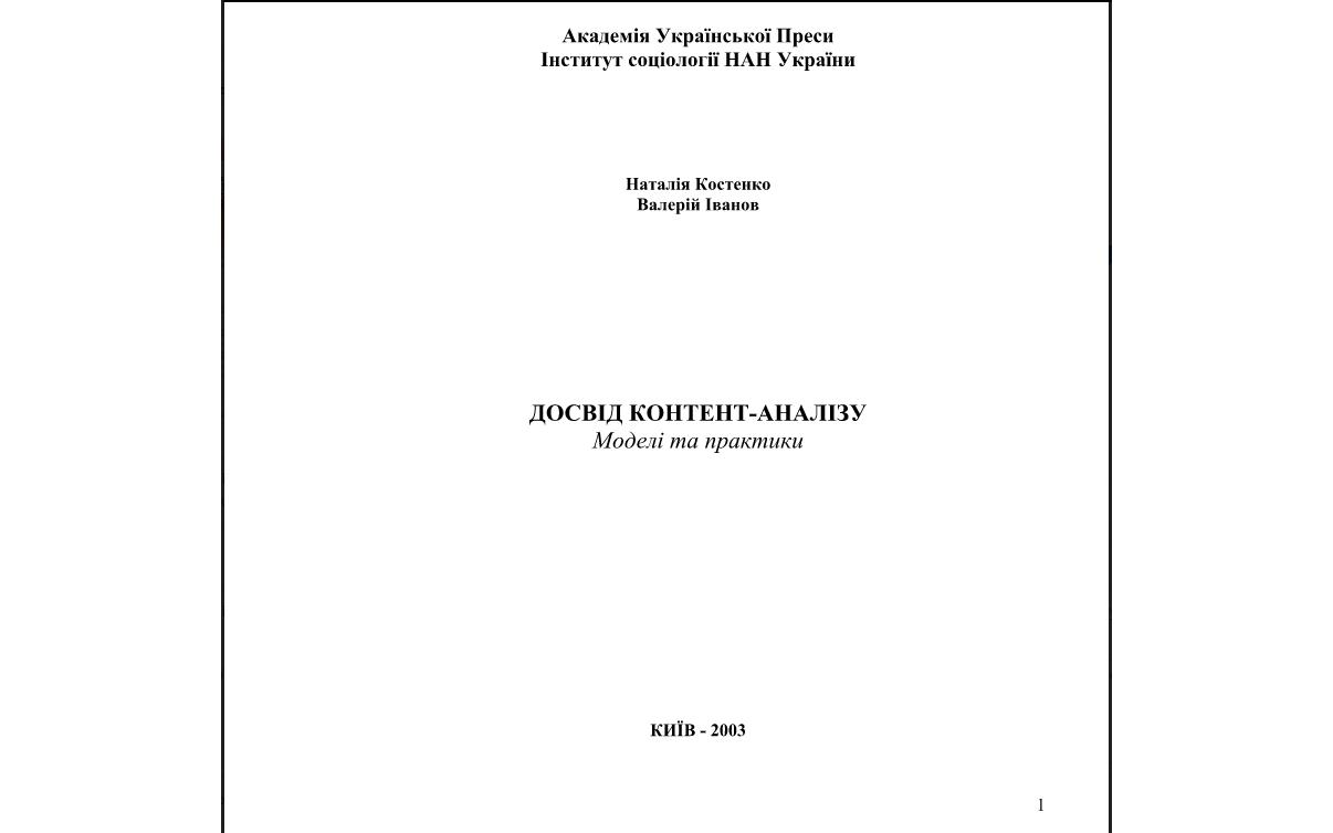 Досвід контент-аналізу: Моделі та практики