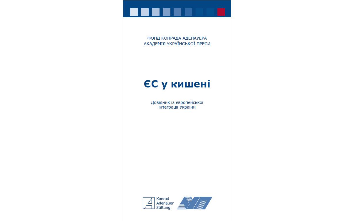 ЄС у кишені. Довідник із європейської інтеграції України