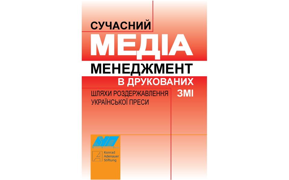 Modern media management in print media