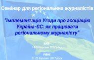 """Семінар для регіональних журналістів """"Імплементація Угоди про асоціацію Україна-ЄС: як працювати регіональному журналісту"""" (Київ, Рівне)"""