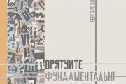 Gerhart Baum 'Save the Fundamental Rights'