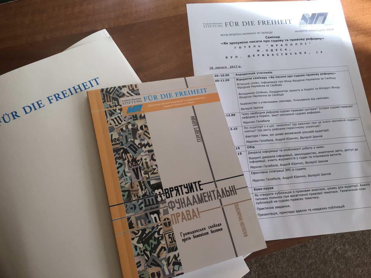 АУП запрошує журналістів на семінари з судової реформи та стандартів журналістики (Черкаси, Одеса)