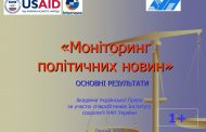 NEWS PROGRAMS ON THE 2nd ANNIVERSARY OF MINSK AGREEMENTS -2