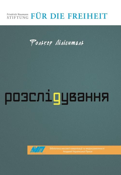 """""""Розслідування"""" Фолькер Лілієнталь"""
