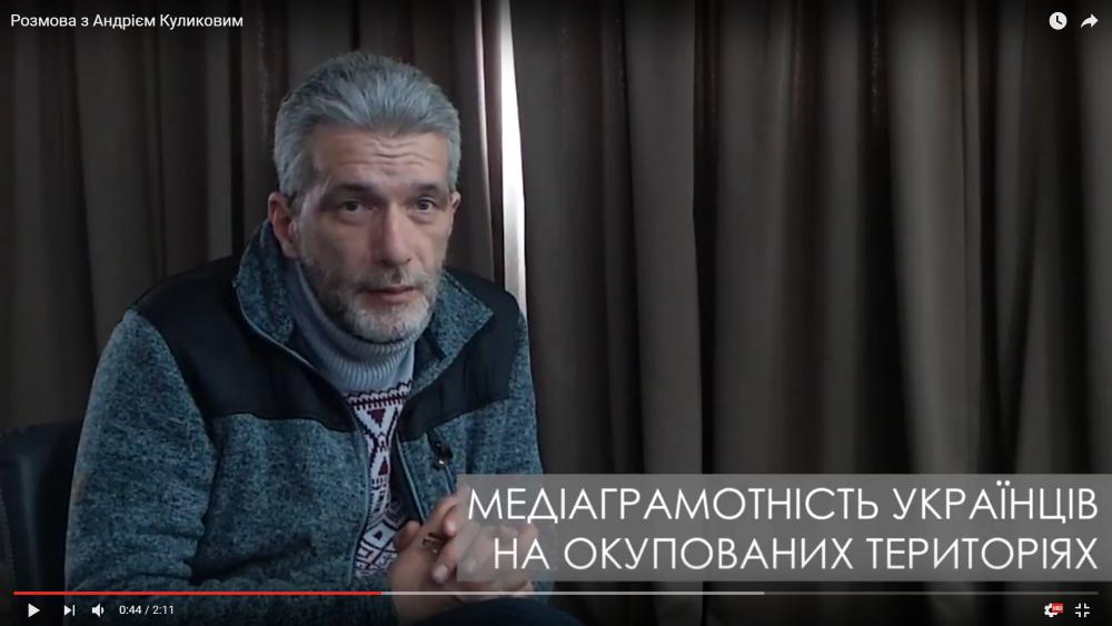 Розмова з Андрієм Куликовим
