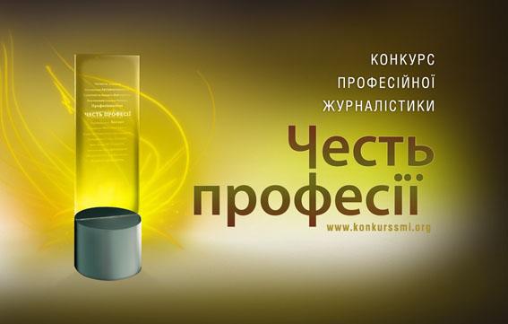 Конференція «Журналістика 3.0: як забезпечити якість у конкурентному медіа середовищі»  та Церемонія нагородження конкурсу «Честь професії»