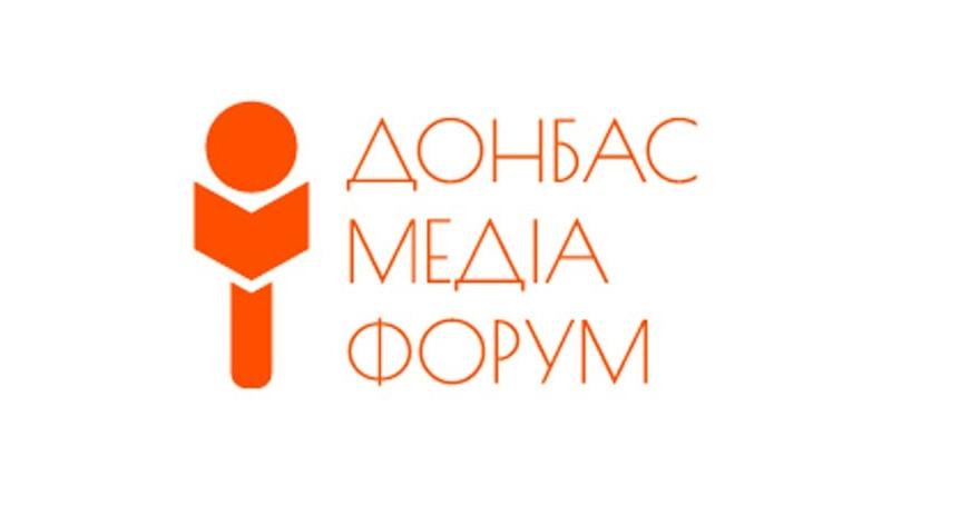 Розпочато реєстрацію на Донбас Медіа Форум 2017