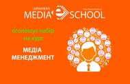 Розпочато набір на чотирьохмісячний навчальний курс «Медіаменеджмент»