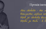 Розпочався Всеукраїнський конкурс на здобуття журналістської премії імені Героя Небесної Сотні Василя Сергієнка