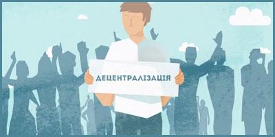 Медіашкола децентралізації для регіональних журналістів у лютому (Чернігів, Сєвєродонецьк, Суми, Ужгород)