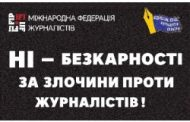 1 листопада – громадські слухання з питань безпеки журналістів в Україні