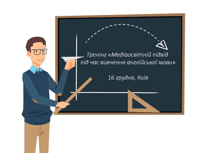 Media education training for English teachers