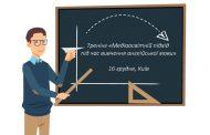 Тренінг з медіаосвіти для вчителів англійської мови